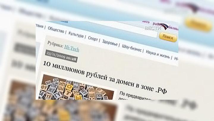 """""""Вести.net"""": """"рф"""" оценили в 10 миллионов"""