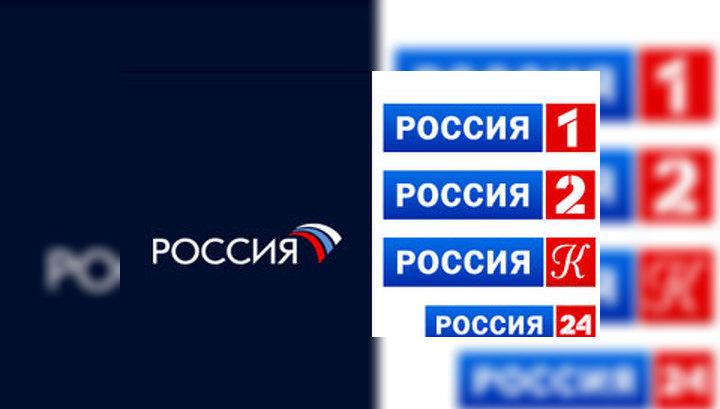Телеканалы ВГТРК сменили названия