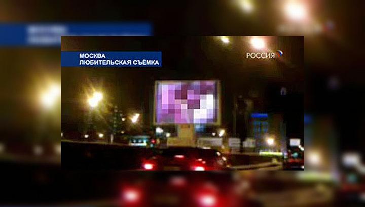 Порноролик на садовом кольце показали хакеры из грозного видео