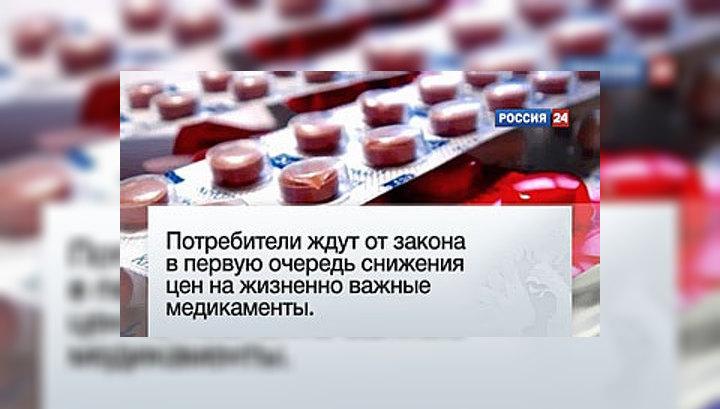 Дума приняла закон, вводящий госрегулирование цен на лекарства