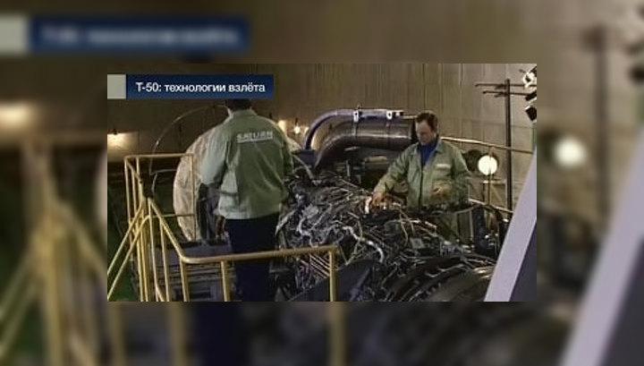 Т-50: технологии взлёта