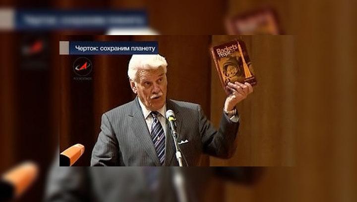Борис Черток: сохраним планету