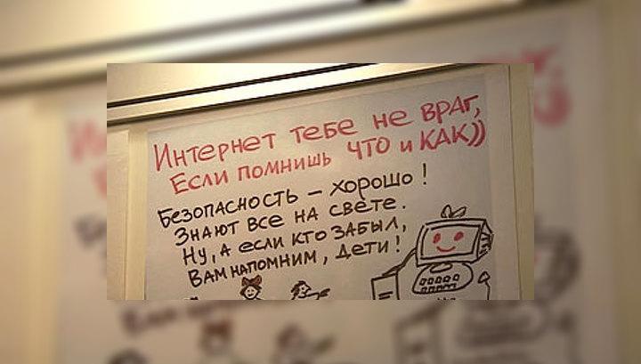 МВД внесет свою лепту в безопасность сети Интернет
