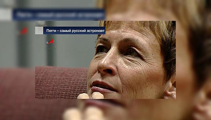 Пегги – самый русский астронавт