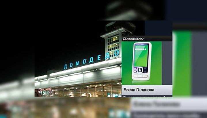 В авиапроисшествии в Домодедове пострадали 2 человека