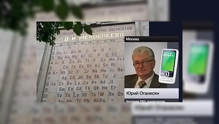Оганесян: 117-й элемент таблицы Менделеева подтверждает гипотезу о долгоживущих ядрах
