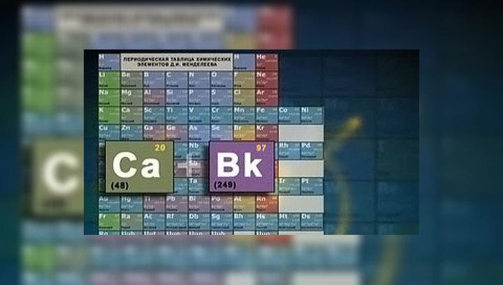 Учёные из Дубны дополнили таблицу Менделеева