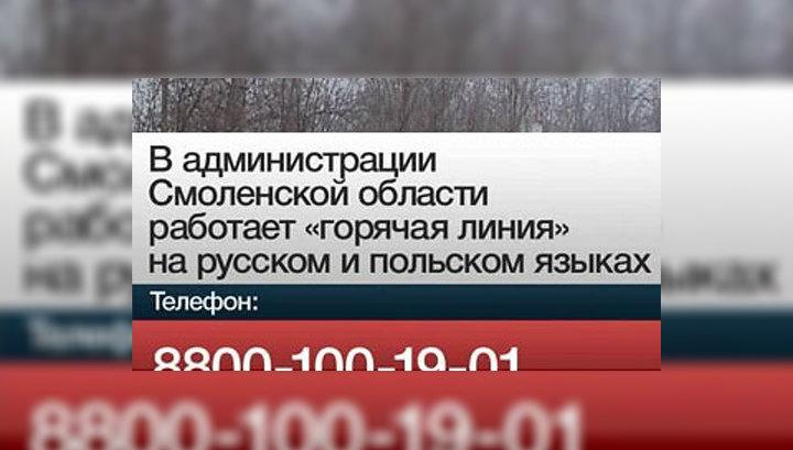 """Катастрофа польского Ту-154 под Смоленском: телефоны """"горячих линий"""""""