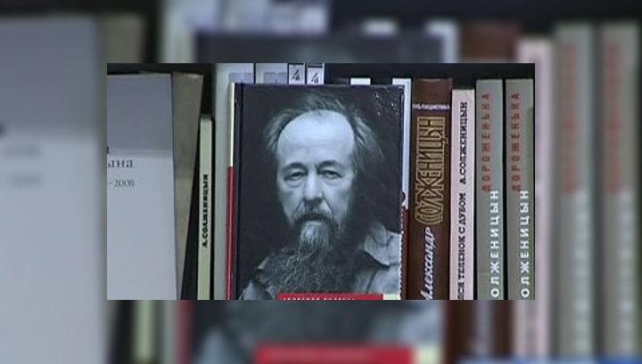 Франция открывает для себя Солженицына