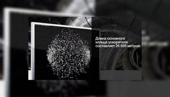 Большой адронный коллайдер поставил новый рекорд