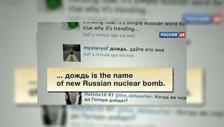 """Московский дождь иностранцы приняли за """"ядерную бомбу"""""""
