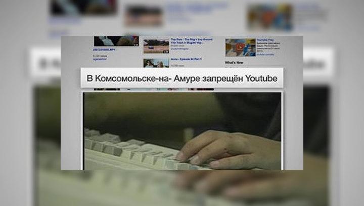 Вести.net: прокурор Комсомольска-на-Амуре шокировал интернет-общественность