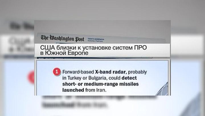 Новый радар системы ПРО могут разместить в Болгарии или Турции