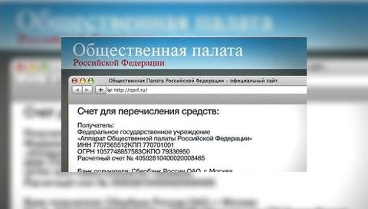 Общественная палата России объявила сбор средств для пострадавших от пожаров