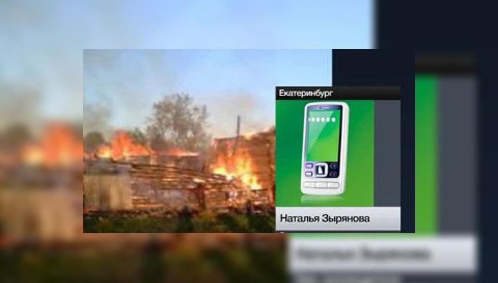 В Свердловской области сгорела деревня Вижай