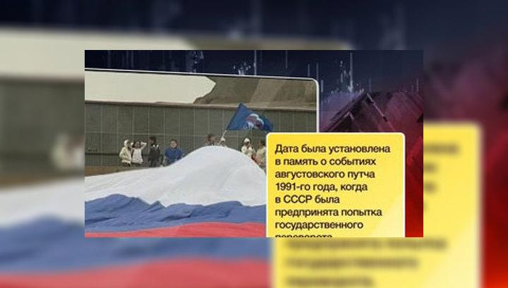 Россия отмечает День флага