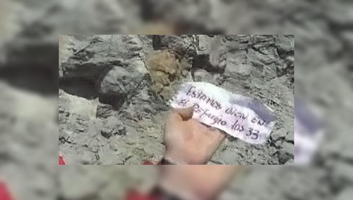 33 чилийских шахтера найдены живыми после аварии