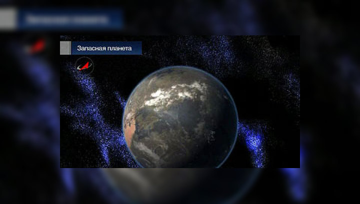 Запасная планета