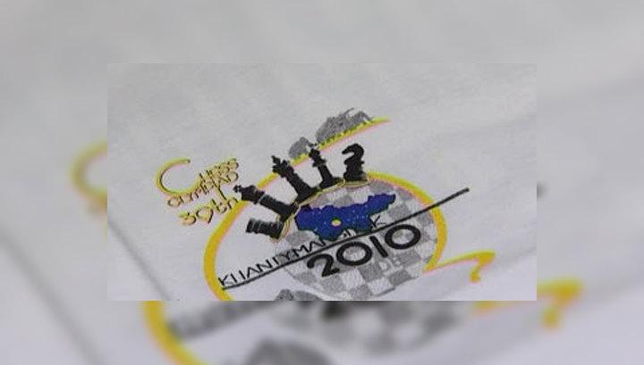 В Ханты-Мансийске завершаются приготовления к Всемирной шахматной Олимпиаде