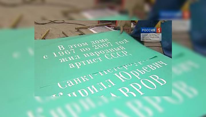 На доме в Петербурге, где жил Кирилл Лавров, установят памятную доску