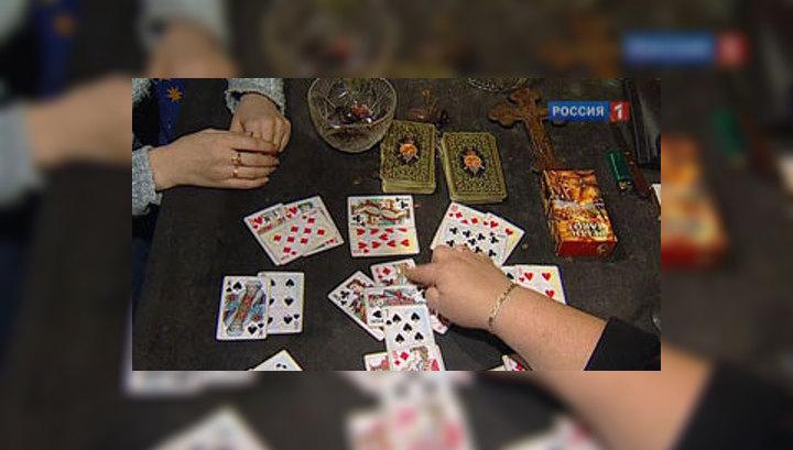 Россияне за год потратили $30 миллиардов на гадалок и колдунов
