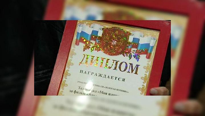 """""""Золотая вершина"""": """"Мою планету"""" смотрит вся Россия"""
