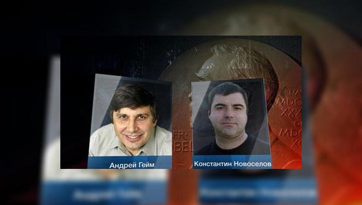 Андрей Гейм: от Шнобеля до Нобеля - за 10 лет