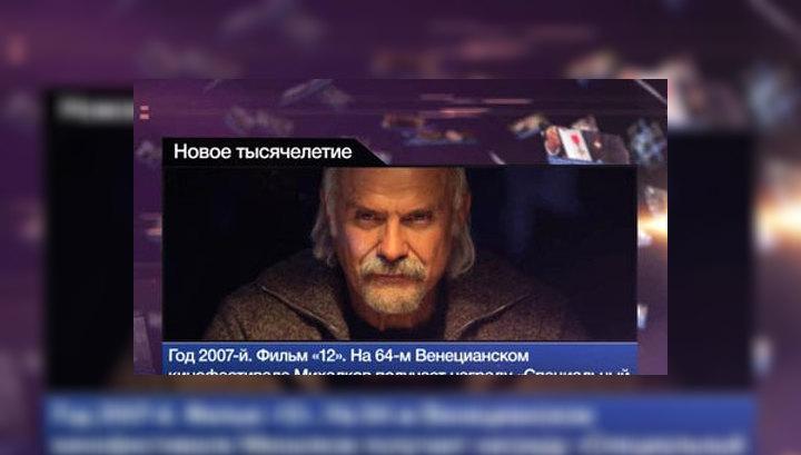 Никита Михалков. Корифей кино с даром убеждения