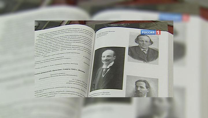 Увидела свет книга о Шульгине – одном из ярчайших политиков начала XX века