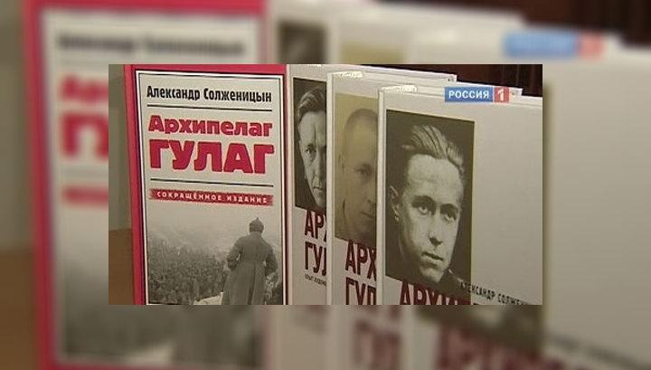 """""""Архипелаг ГУЛАГ"""" для школьников стал в 4 раза короче"""