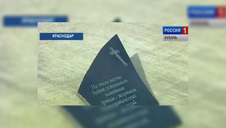 В Краснодаре установят памятник грекам-жертвам политических репрессий