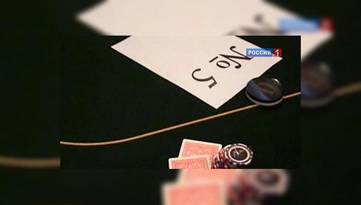 Подпольное казино: одна большая тайна на 400 человек