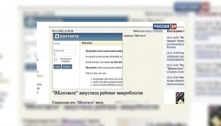 """Вести.net: блогорейтинг """"ВКонтакте"""" и тест против """"пьяных сообщений"""""""