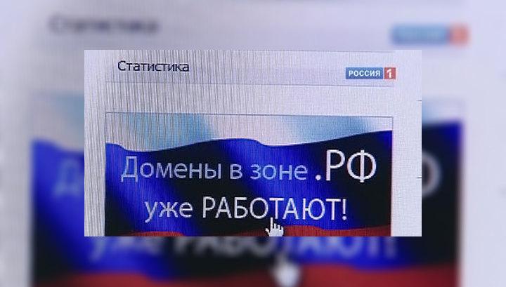 Зона .РФ - в двадцатке крупнейших европейских доменов