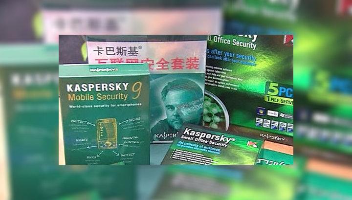 """""""Лаборатория Касперского"""": 300 миллионов защищенных компьютеров"""