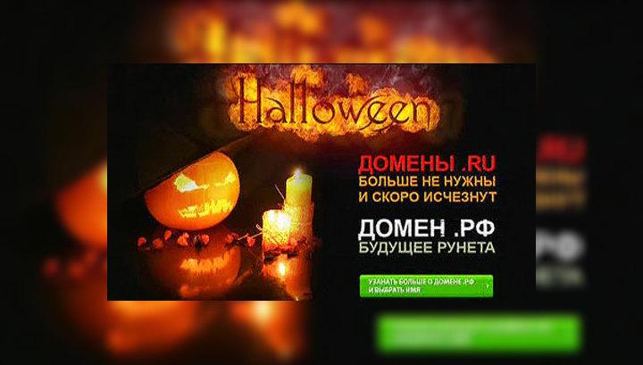 Вести.net: на перепродаже доменов в зоне .РФ делаются баснословные прибыли