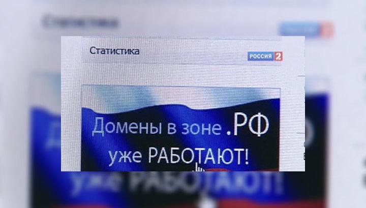 """Для владельцев замороженных доменов открыли """"горячую линию"""""""