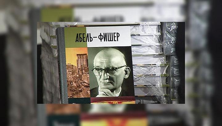 В свет выходит книга о легендарном разведчике Рудольфе Абеле