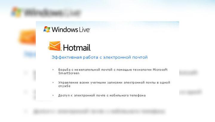 """Почтовый сервис Hotmail """"скушал"""" почту своих пользователей"""