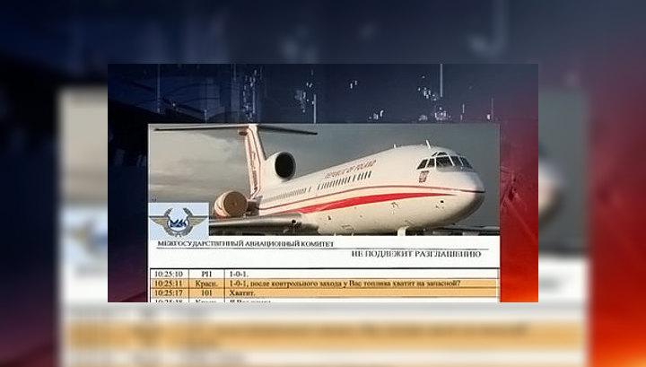 Из расшифровки переговоров диспетчеров аэропорта Северный: условий для приема нет