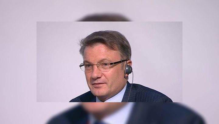 Греф: у российской экономики огромные возможности для роста за счет модернизации