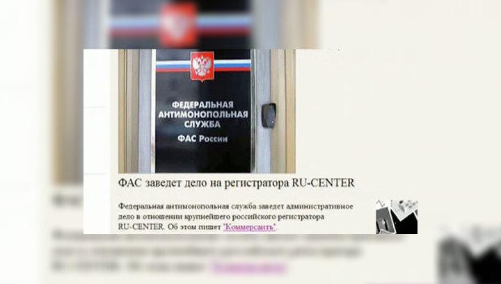 Вести.net: историю с Ru-Center и киберсквоттингом рассудит ФАС