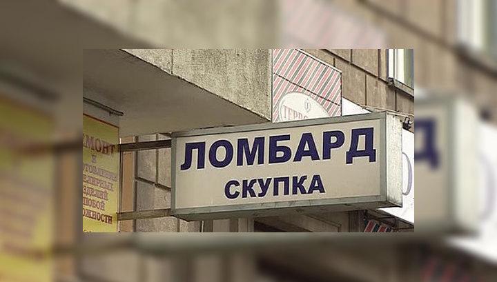 Убийство в ломбарде москва выборг банк кредит под залог авто