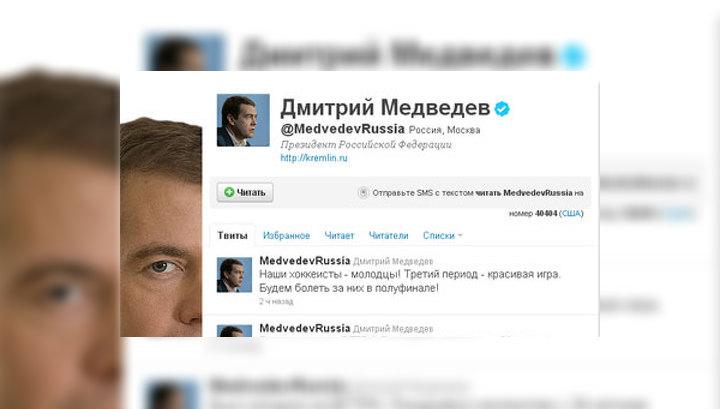 Дмитрий Медведев похвалил сборную России
