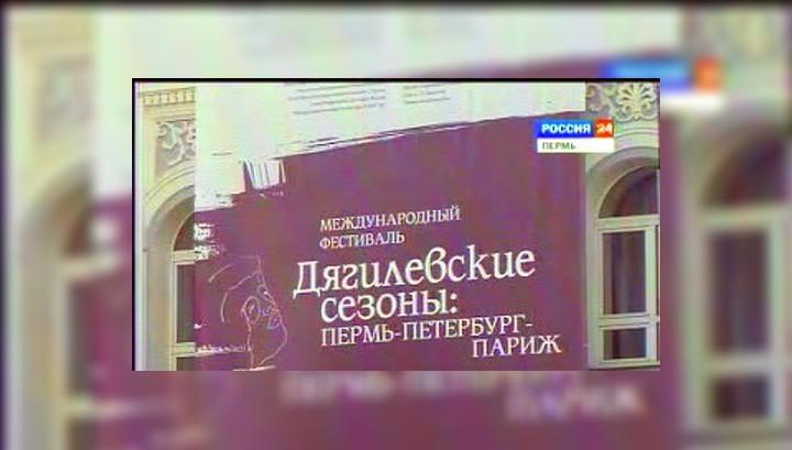 """""""Дягилевские сезоны"""" вновь объединили Пермь, Петербург и Париж"""