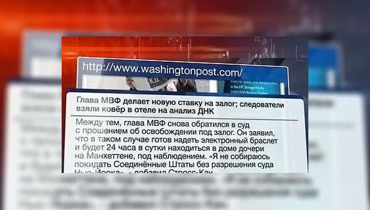 СМИ: глава МВФ и горничная были в номере не одни