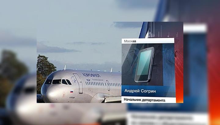 Билеты в берлин на самолет аэрофлот купить билеты на самолет сравнить цены
