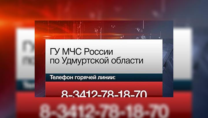 """В Удмуртии открыта """"горячая линия"""""""
