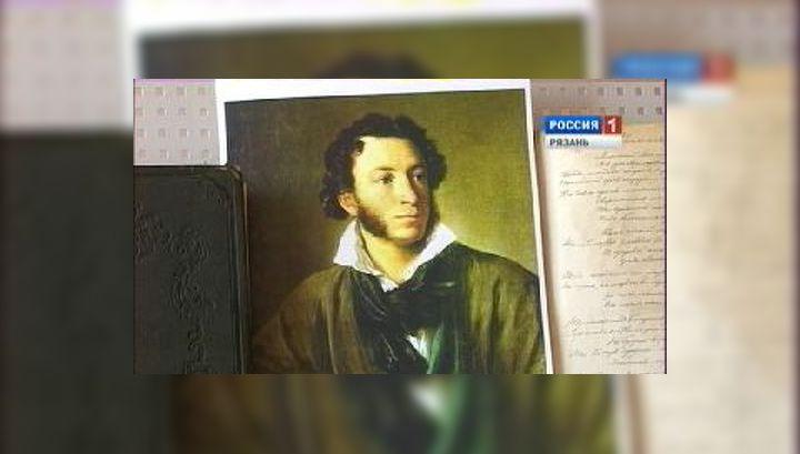 В Пушкинский день рязанцы устроили выставку редких книг