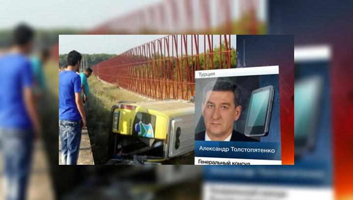 Среди россиян, пострадавших в ДТП в Турции, есть двое детей